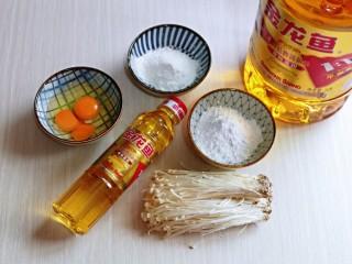 油炸金针菇,准备食材,量可以根据个人胃口增减。