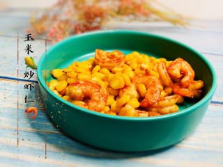 玉米炒虾仁