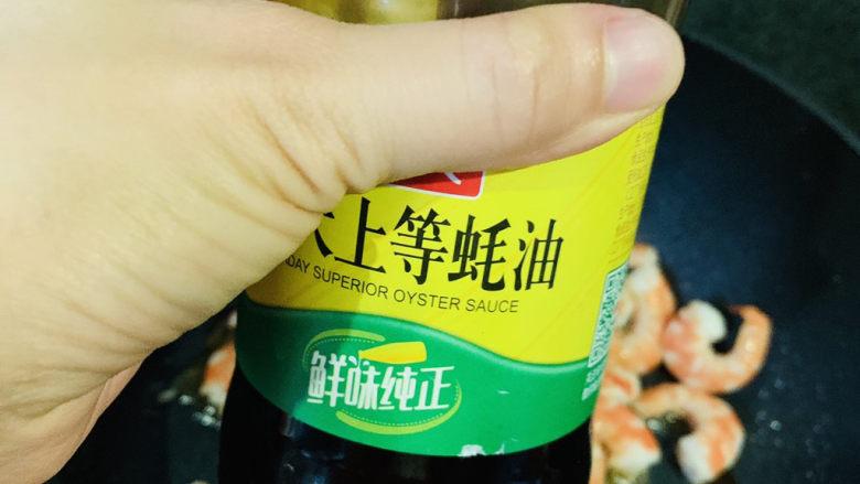 玉米炒虾仁,加<a style='color:red;display:inline-block;' href='/shicai/ 721'>蚝油</a>,翻炒均匀