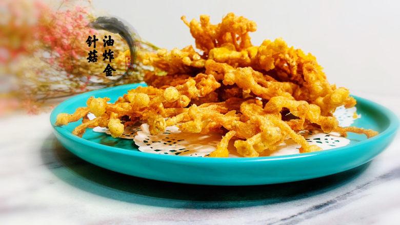 油炸金针菇,油炸金针菇,完成