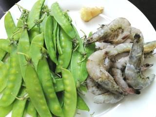 荷兰豆炒虾仁,准备好所需材料
