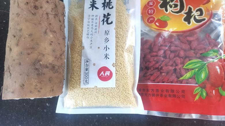 山药枸杞粥,准备食材