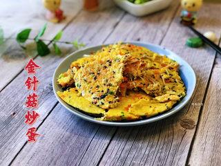 金针菇炒蛋➕金针胡萝卜虾米烘蛋