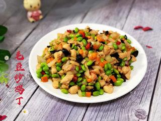 毛豆炒鸡丁
