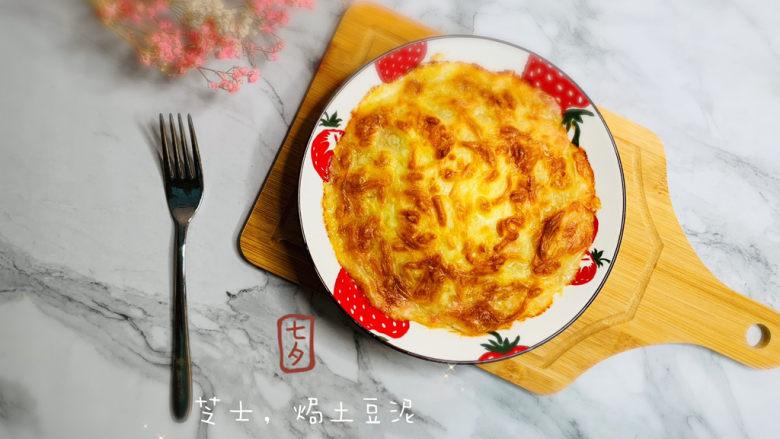 芝士焗土豆泥
