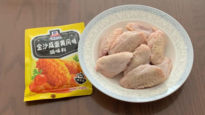蛋黄焗鸡翅,准备主材