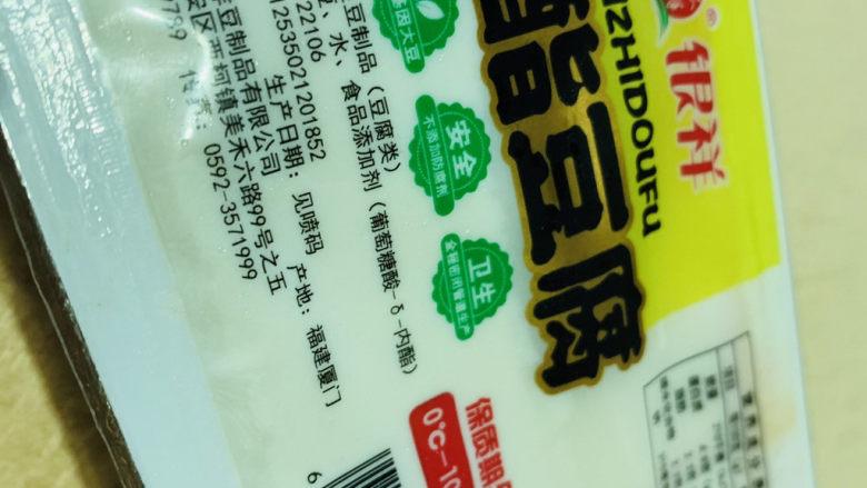金针菇豆腐汤,<a style='color:red;display:inline-block;' href='/shicai/ 465'>豆腐</a>待用