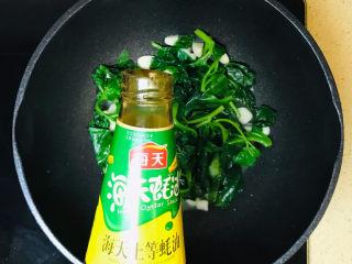 蒜泥木耳菜,滴入蚝油