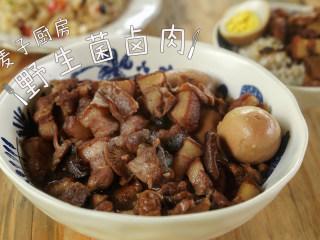 野生菌卤肉