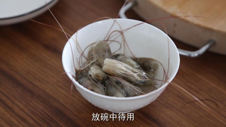 耳光炒饭,将虾头放入碗中待用