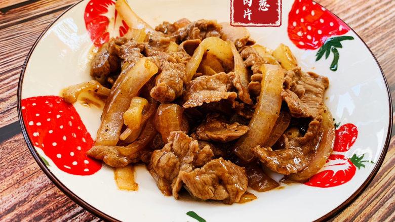 洋葱炒肉片,洋葱炒肉片,完成