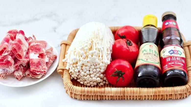 番茄金针菇肥牛汤,首先备齐所有的食材。