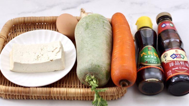 萝卜豆腐丸子,首先备齐所有的食材。