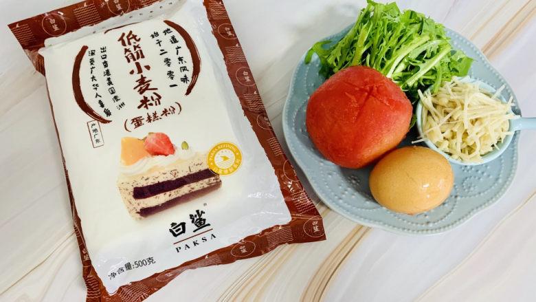 西红柿面疙瘩,准备材料