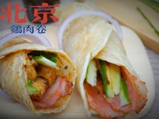老北京雞肉卷,成品圖