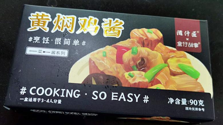 黄焖冬笋鸡,黄焖鸡酱汁