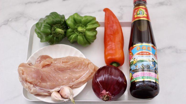蚝油双椒鸡丁,首先备齐所有的食材。