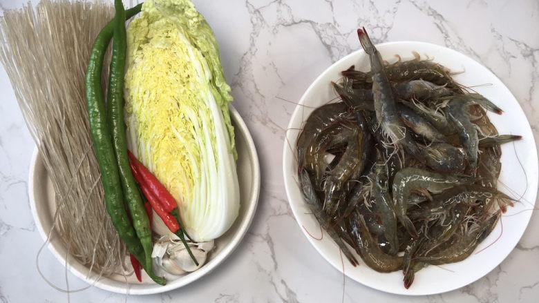 鲜虾粉丝煲,准备食材