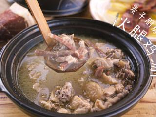 三年火腿二吃| 炖汤和清蒸