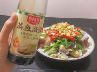 葱油花蛤,倒入适量的蒸鱼豉油