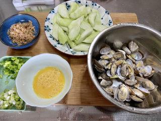 虾皮丝瓜汤➕花蛤虾皮丝瓜汤,全部食材准备好