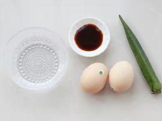 水嫩蒸蛋,准备好所需食材。