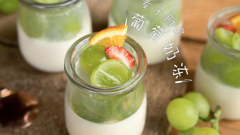 夏日甜品 葡萄奶冻