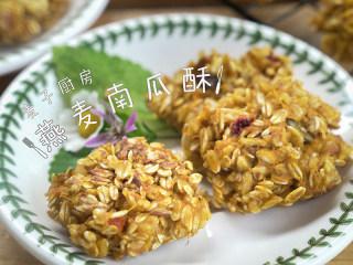燕麦南瓜酥