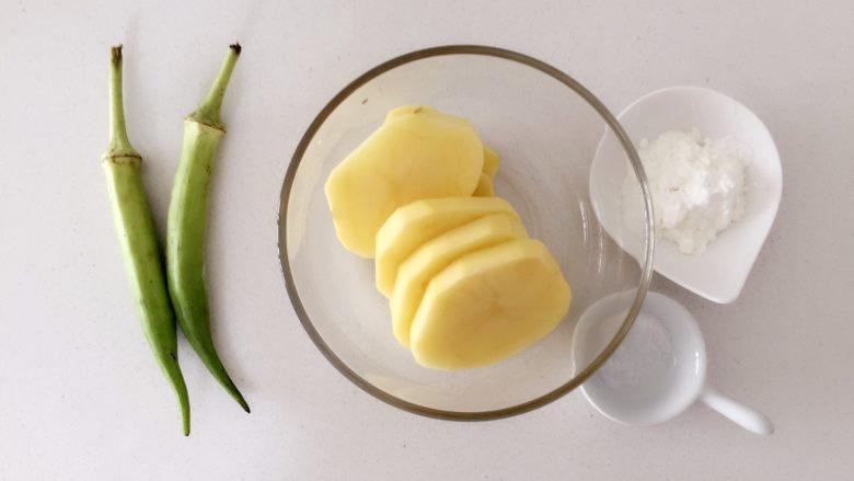 秋葵土豆饼,准备好所有食材