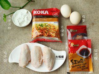劲脆特制炸鸡翅丨大嘴螺,准备食材,选用好吃不腻好欢螺卤水红油