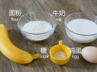 2分钟学会健康减脂早餐——香蕉松饼,香蕉、鸡蛋、牛奶 面粉、糖、黑芝麻