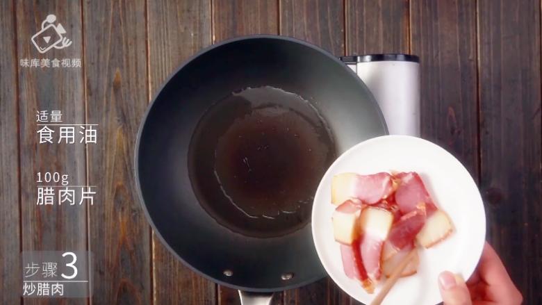 萝卜干炒腊肉-经典不衰的腊味美食,放入腊肉片