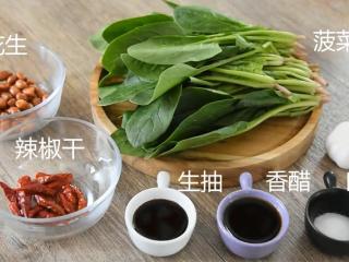 菠菜这样做开胃下酒,又不失营养,菠菜、花生、辣椒干 蒜、生抽、香醋、白糖、盐备用
