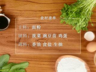 豌豆苗树叶饺子,把美食吃出艺术感,所需食材