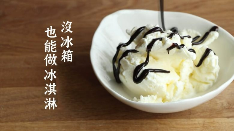 简单十分钟,不用冰箱也能搞定冰淇凌,没有冰箱也能做成好吃的冰淇凌,美美的食用吧!