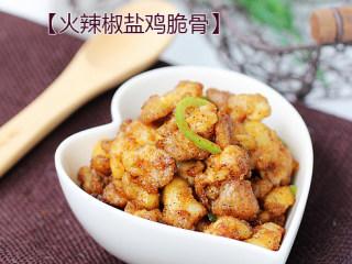 火辣椒盐鸡脆骨