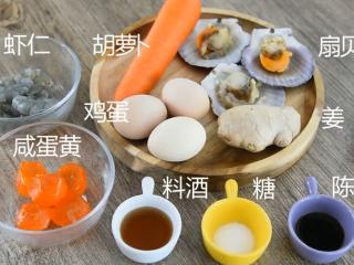 没有螃蟹的赛螃蟹,孙红雷最爱吃的菜!,鲜虾仁、扇贝、咸蛋黄、鸡蛋 胡萝卜、姜、料酒、糖、陈醋、盐