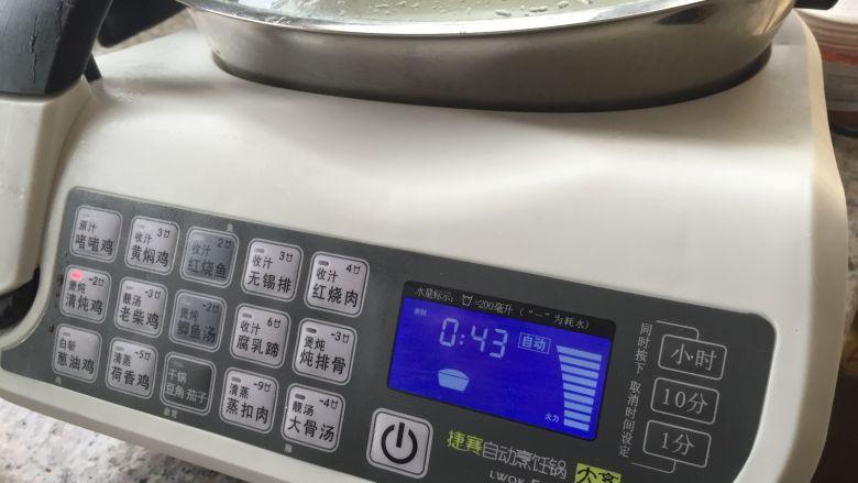 香菇鸡肉粥,启动自动锅。