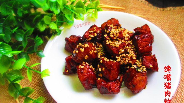 馋嘴猪肉粒,如果炸好的肉粒,接下来用电饭锅卤煮,也会更加方便的~