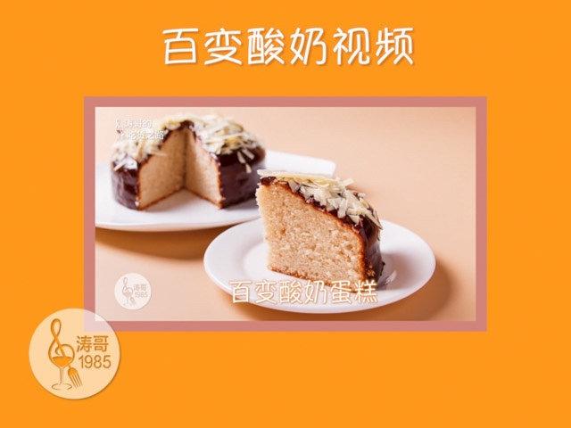 黄桃裙边蛋糕,一共需要4层蛋糕,我用的是之前分享过的酸奶蛋糕,不知道怎么做的小伙伴可以参考我之前的酸奶蛋糕的视频