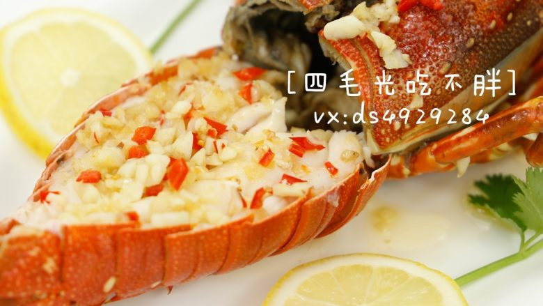 蒜蓉蒸龙虾