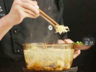 白贝豆腐萝卜汤,夏季消暑滋补必备 ,放入15g姜丝