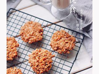 燕麦核桃饼干,放到晾网上晾一下。