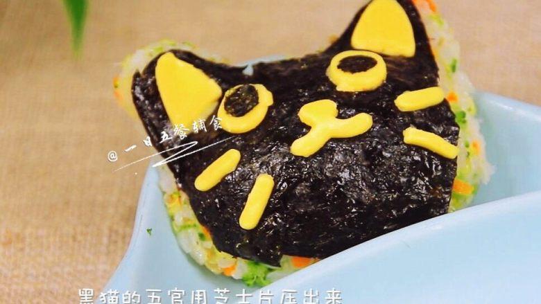 杂蔬鳕鱼猫饭团—宝宝从此爱上吃蔬菜,黑猫的五官是用芝士片压出来的。