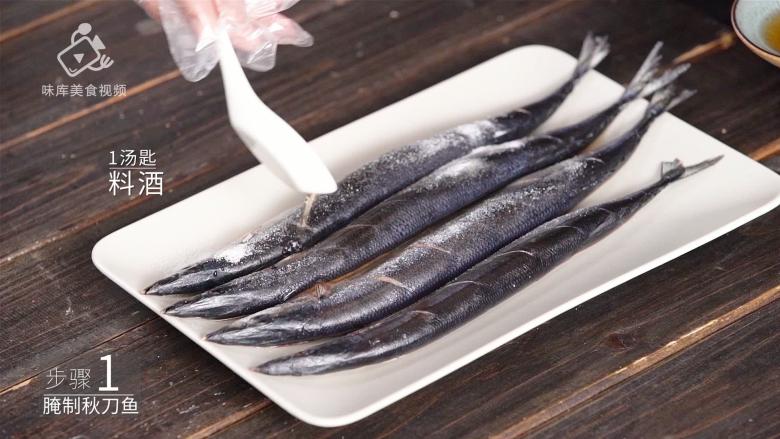 香煎秋刀鱼,在家也能做出的美味日料,加一汤匙料酒