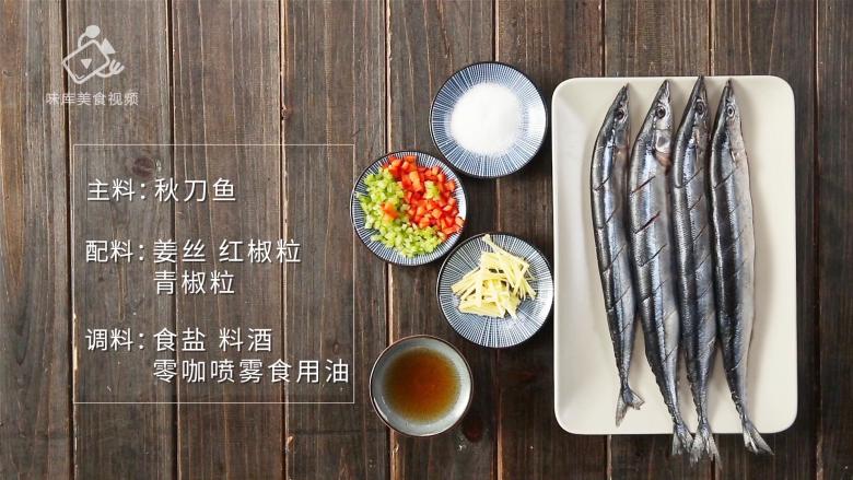 香煎秋刀鱼,在家也能做出的美味日料,所需食材