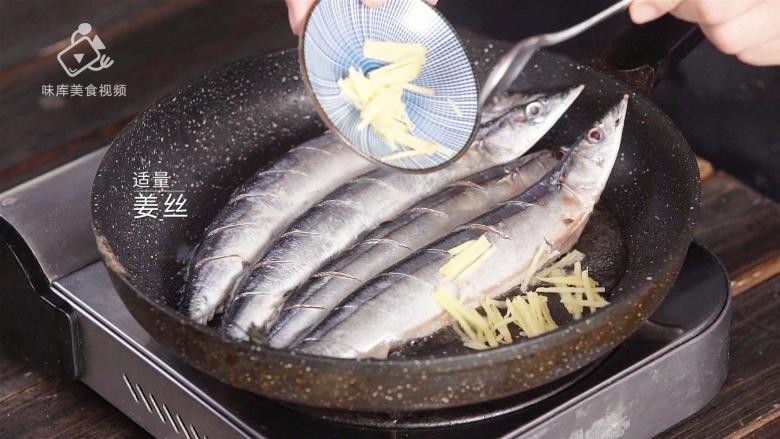 香煎秋刀鱼,在家也能做出的美味日料,加入适量姜丝