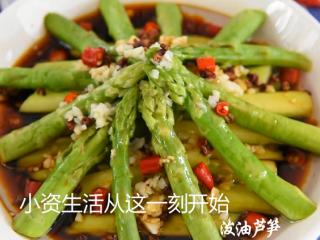 0厨艺轻松学会这道快手菜——泼油芦笋,这道菜太适合夏天了