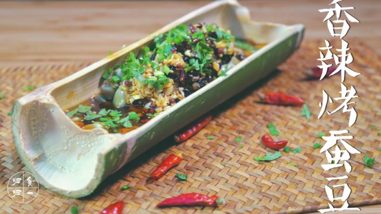 归食归一:香辣考蚕豆