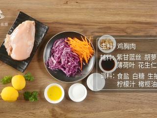 清爽柠檬薄荷鸡丝,减肥族的低脂肉菜,所需食材